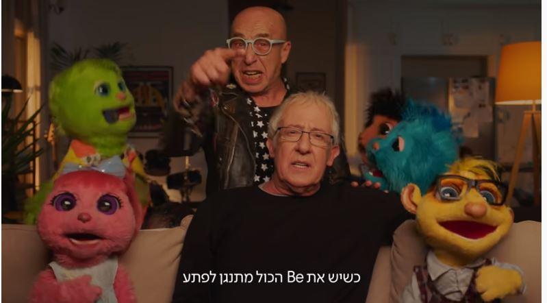 קמפיין בזק אינטרנט / צילום מסך מתוך יוטיוב