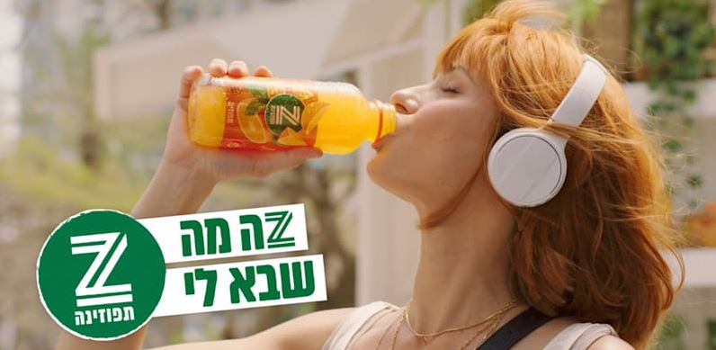 תמונה: צילום מסך קמפיין תפוזינה